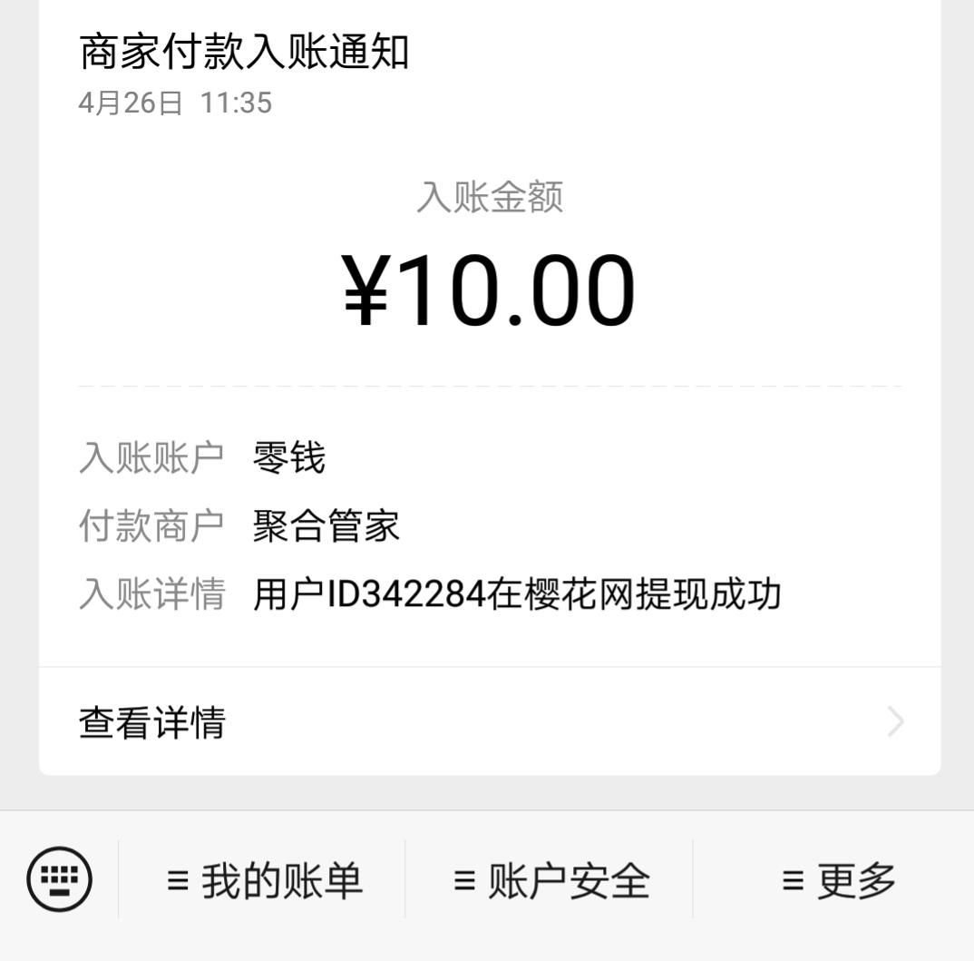 樱花网转发价格提至0.85元,提现稳定到账中!