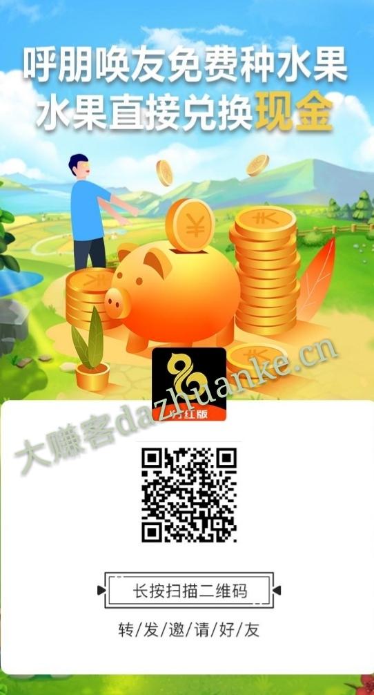 福禄农夫:新用户可得1元微信红包!