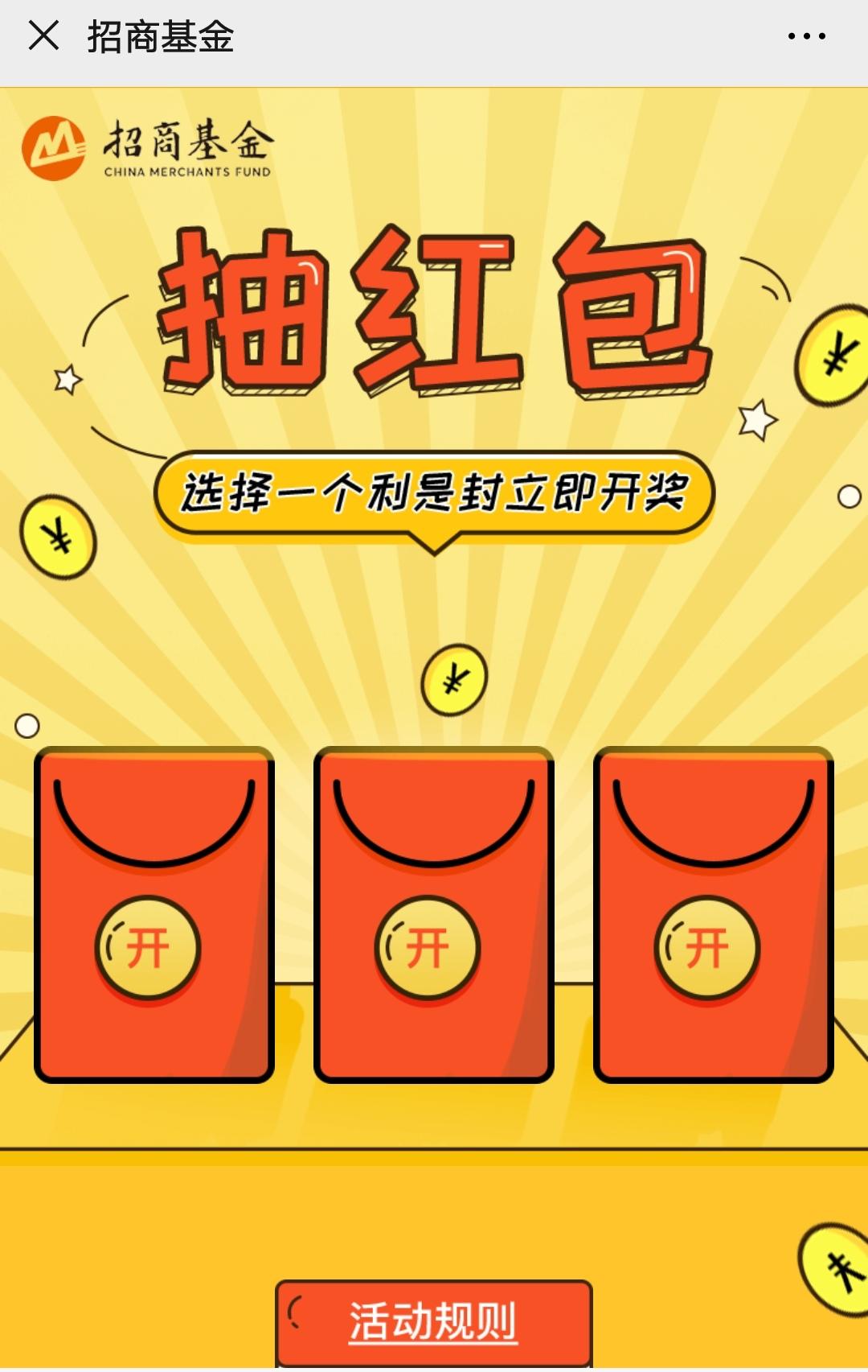 招商基金五一假期拆利是封抽0.3-6.66元微信红包奖励〔非必中〕