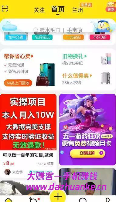 闲鱼游戏狂欢0.01元购买一个月腾讯视频/爱奇艺/优酷等会员。