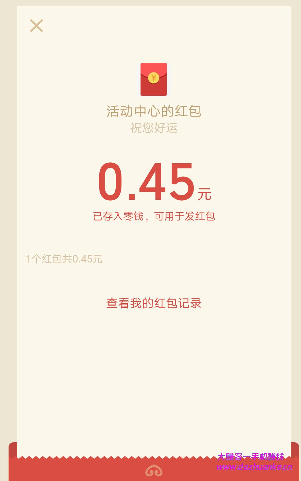 微信扫码随机获得现金红包,亲测0.45元!