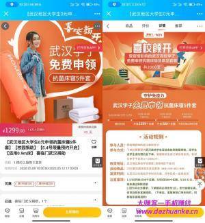 京东活动:武汉地区大学生0元领取抗菌床寝3件套!