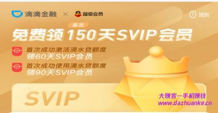 开通滴滴金融并成功激活额度即可免费领取150天QQSVIP。