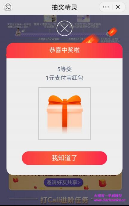 天猫荣耀官方旗舰店抽奖活动,亲测中1元支付宝红包券。