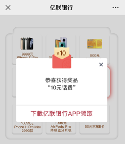 亿联银行:免费抽奖至少10元话费券。