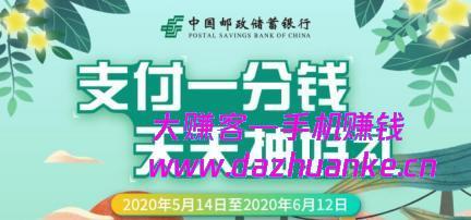 微信邮政银行支付1分钱抽100京东E卡,腾讯视频会员等。