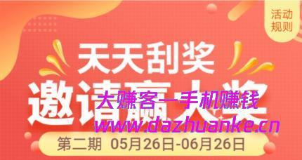 支付宝〔长江资管〕生活号第二期刮奖活动,亲测0.2元。
