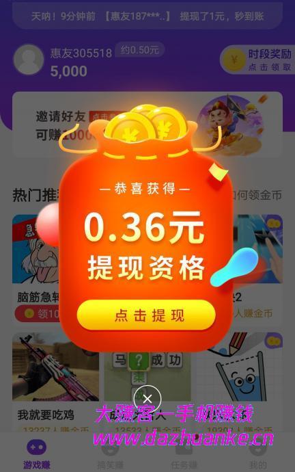 惠游戏APP:新用户秒提0.72元至微信零钱。