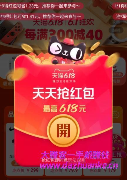京东和淘宝618活动每日领红包。