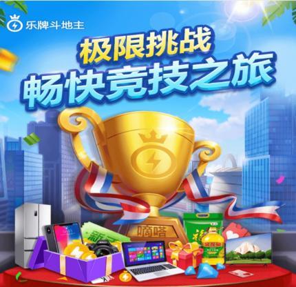 乐牌斗地主:可领取至少3元红包+2元话费,达到6级还可加客服领1元QQ红包。