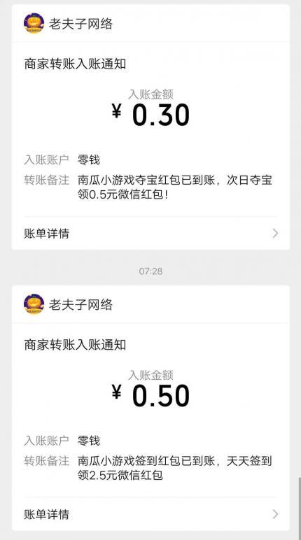 南瓜小游戏:新用户至少可赚0.8元以上。