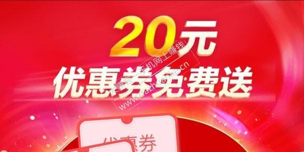 苏宁易购新用户可得20元无门槛优惠券,可0.01撸20元商品。