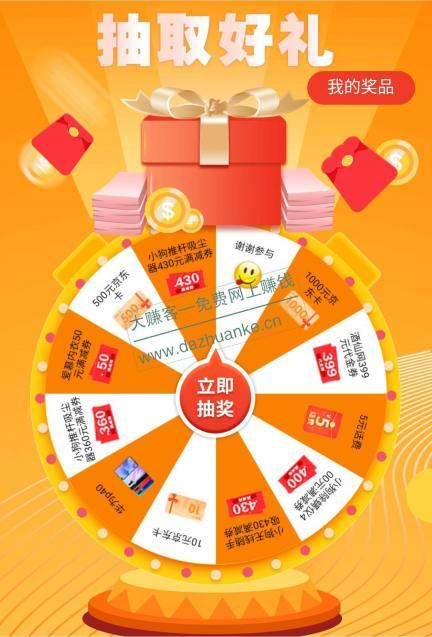 湖南农行微银行抽5元手机话费、京东卡、华为P40手机以及实物,非必中。