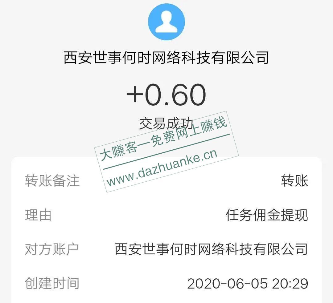 骗子挂机平台:新用户注册登录秒提0.6元到支付宝。