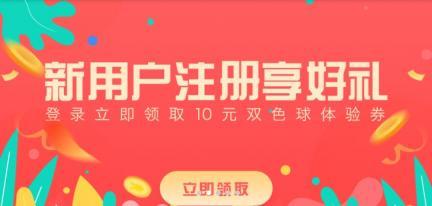 陕西福彩APP:新用户赠送10元双色Q体验券可购买5注。
