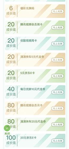 邮储银行:签到免费领取京东E卡的奖品。