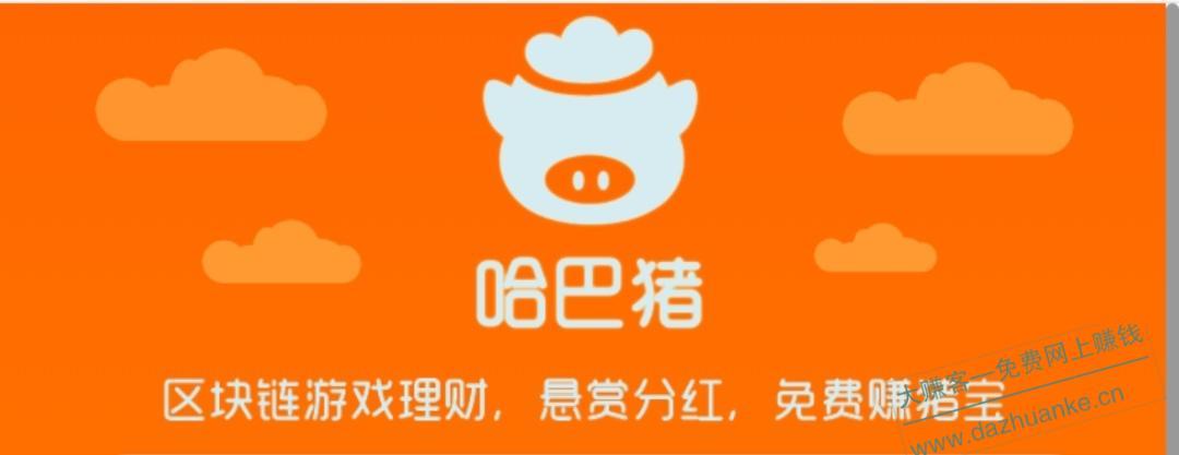哈巴猪:新用户一个月预计可赚8~24元。