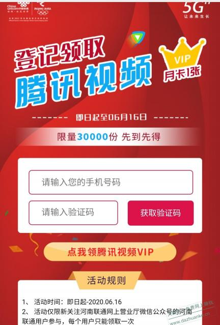 河南联通用户免费领取一个月腾讯视频会员。