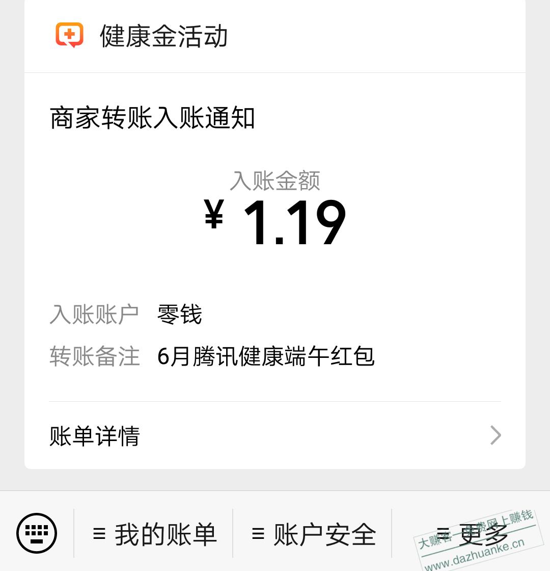 腾讯健康医保领粽意金抽随机微信红包 亲测1.12元推零钱