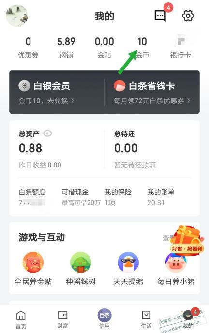 京东金融APP:1金币兑换2元话费券,充值10元话费只需支付8元。