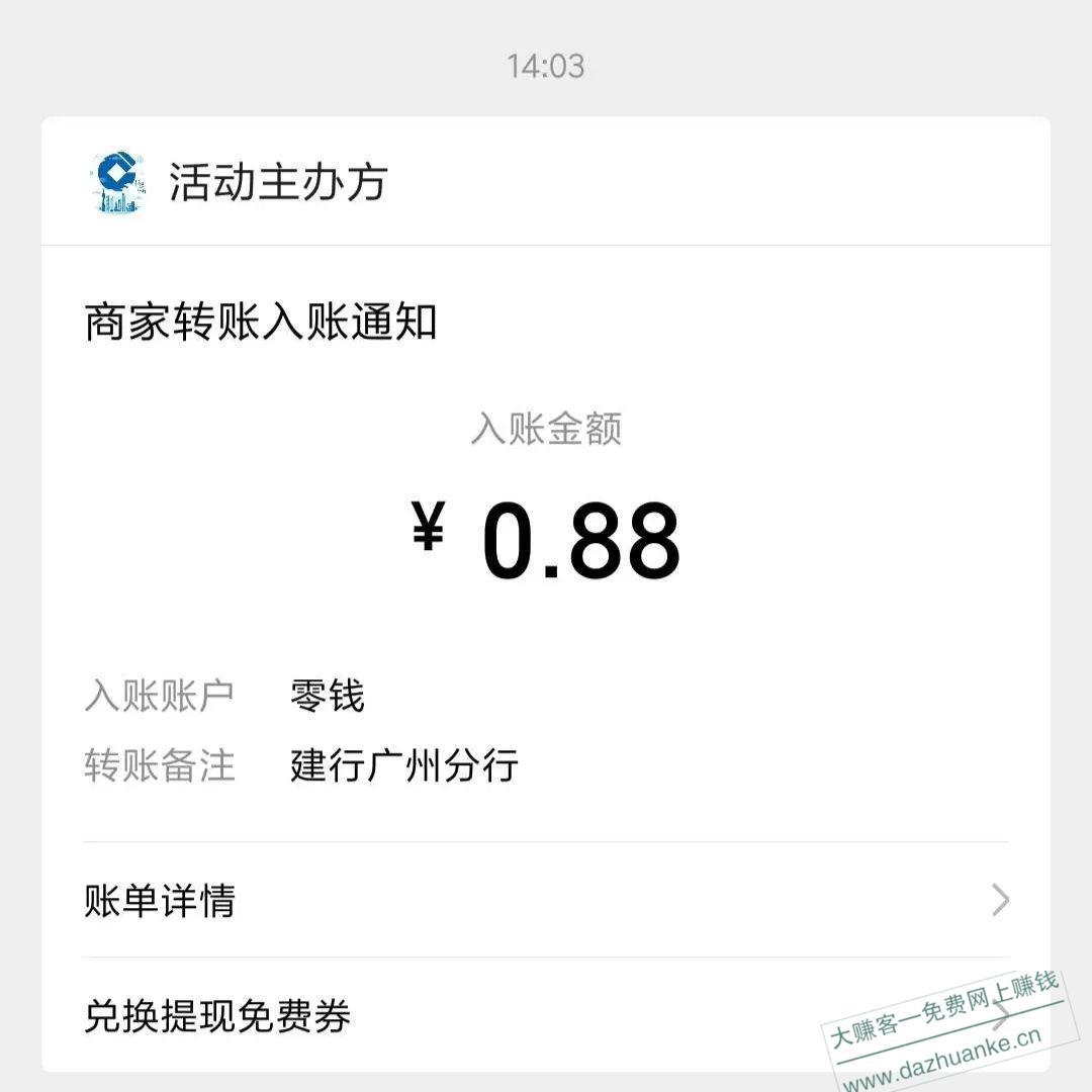 公众号〔建行广州分行〕限时端午红包免费抢活动。