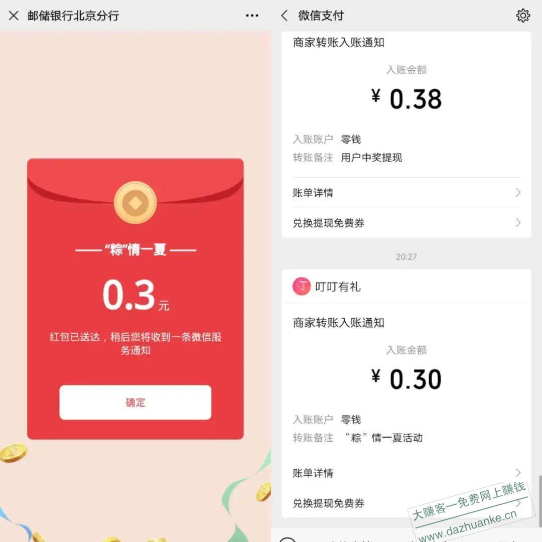 邮储银行北京分行抽奖活动,必中红包,亲测0.3元。