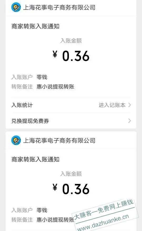 惠小说APP:秒提两个0.36元,秒到账微信。