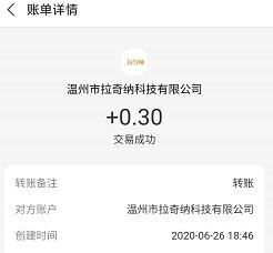 天天爆粉基地:加微信好友赚钱,0.1元即可提现。