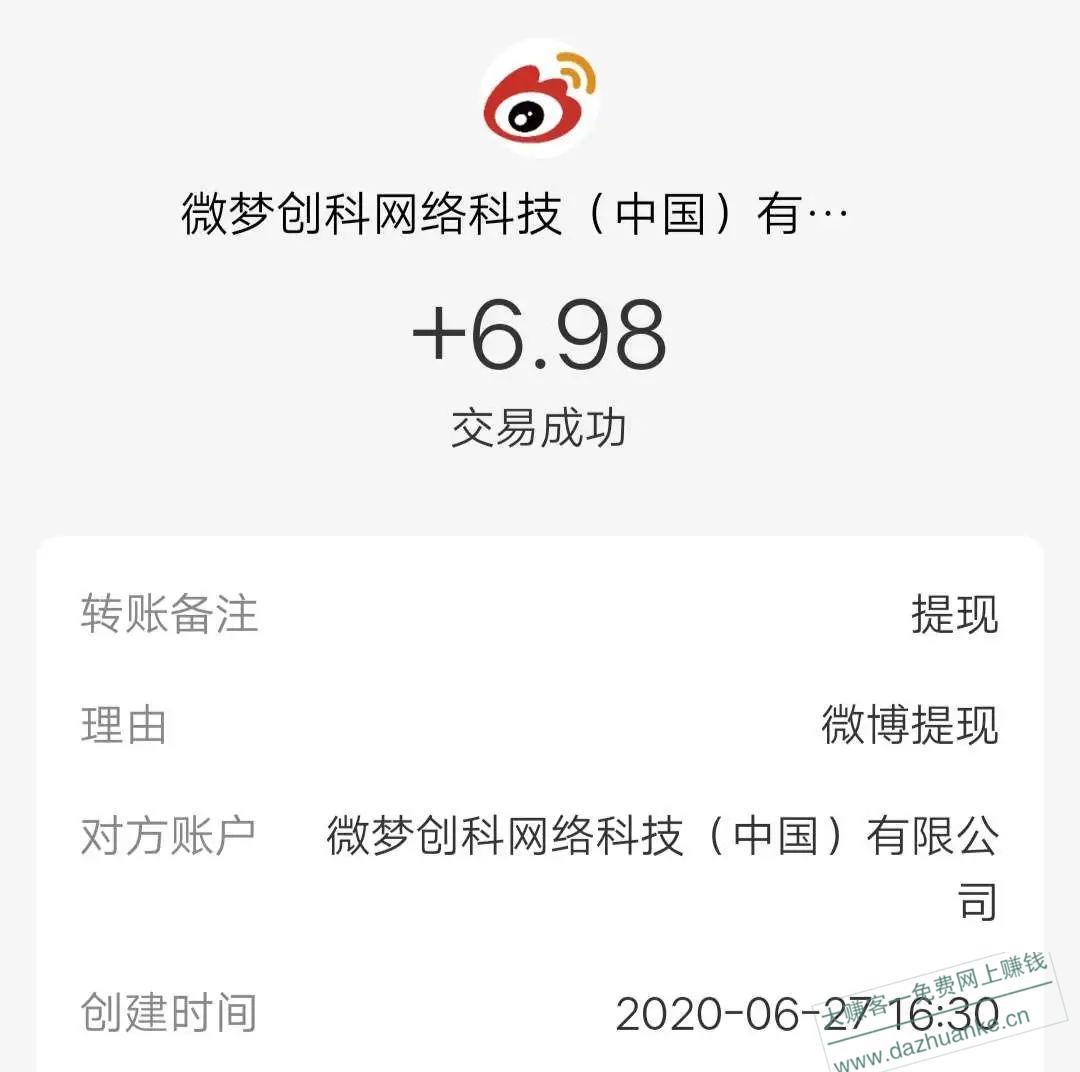 微博:粉丝百万红包活动,大概可领取10个红包,提现支付宝。
