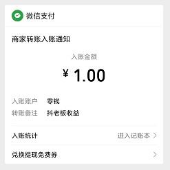抖老板:新用户免费赚1元,秒到账微信零钱。