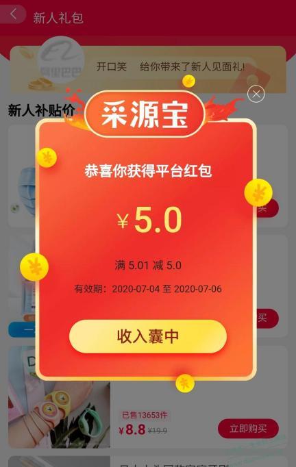 采源宝:阿里巴巴旗下供货平台,新用户可得5元无门槛购物券。