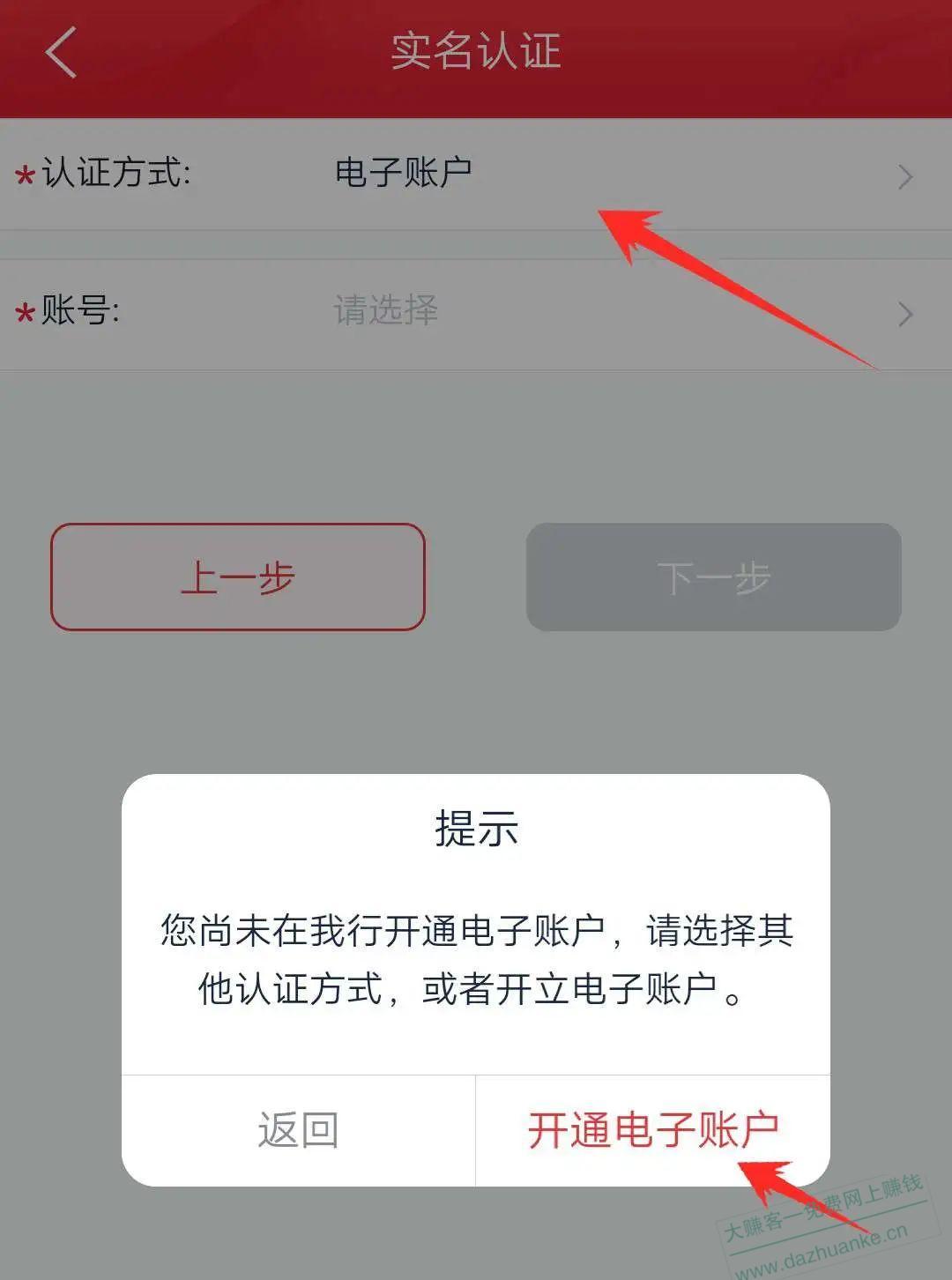 中信银行APP新用户注册可领取26.6元红包,无需中信银行卡。〔可套x〕