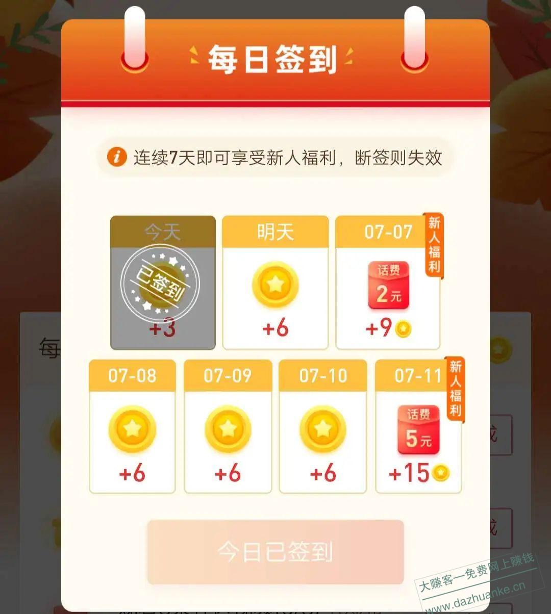 玩物得志APP:新用户1元购手串,签到7天可得7元话费。
