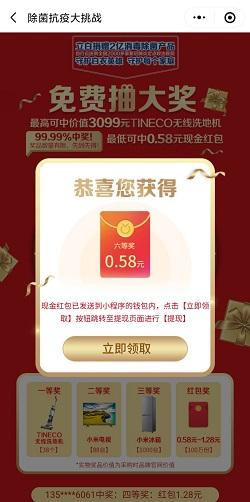 小程序〔立白立乐惠〕抽奖活动,最低中0.58元微信红包。
