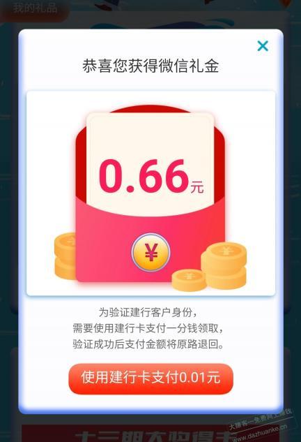 建行支付一分钱抽取微信红包,亲测0.66元。