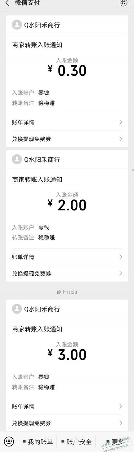 稳稳赚挂机:不用下载APP,一个微信至少可赚5.3元以上。
