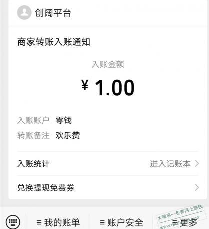 骗子平台〔欢乐赞〕:可免费赚1元+