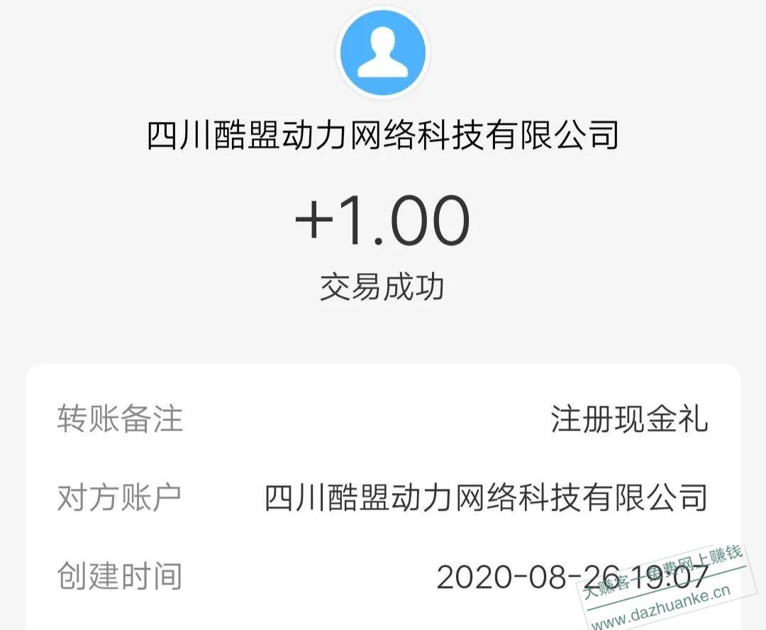 游拼拼:新用户直接提现1元到支付宝。