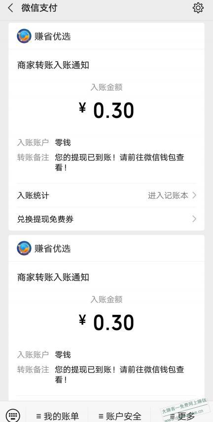 52世界:可秒提至少0.6元,秒到账微信零钱。〔必得〕