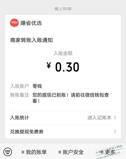 无限淘商城:免费提现多个0.3元微信红包。