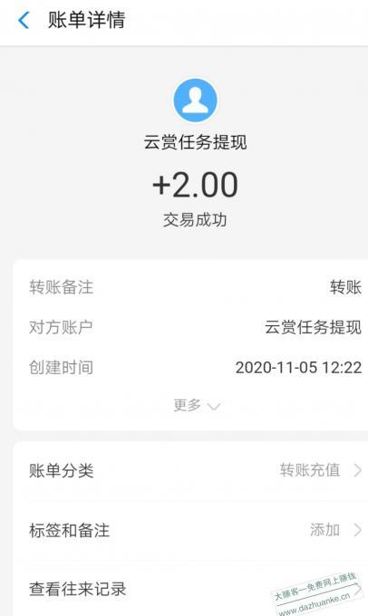 【骗子平台】云赏:新用户秒提2元!