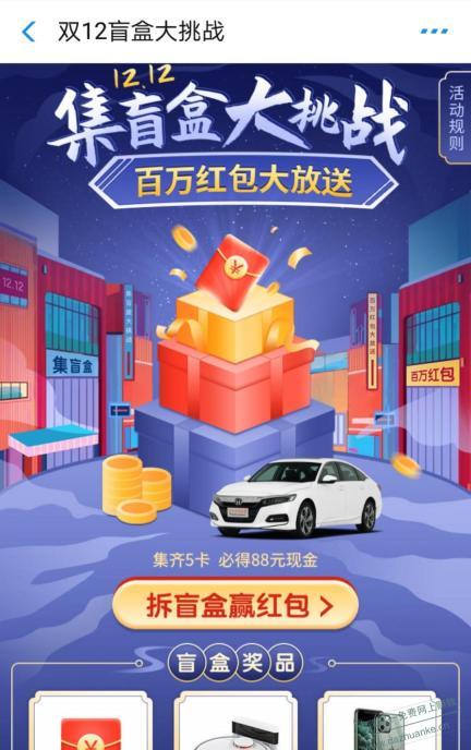 支付宝拆盲盒大挑战最高可获得88元现金红包。