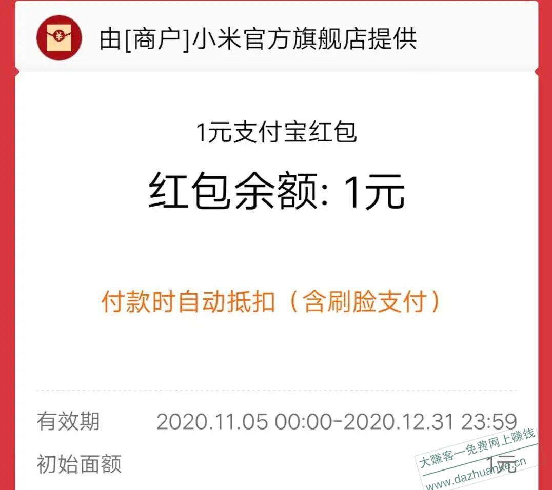 淘宝小米官方旗舰店:玩小游戏必中1元支付宝消费红包。