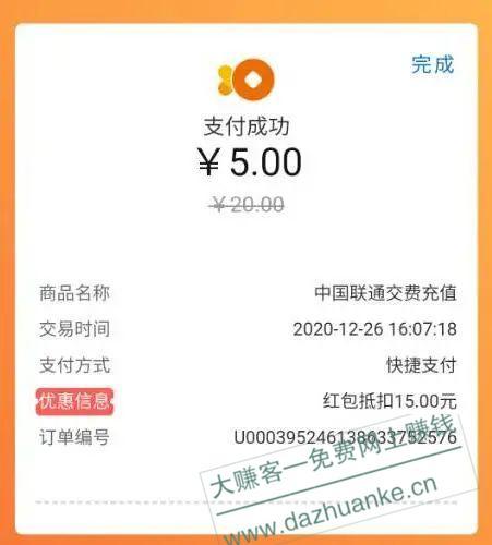 联通手机营业厅官方活动:5元充值20元话费。