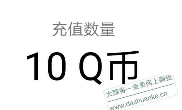 使命召唤新用户免费抽Q币,亲测10Q币。