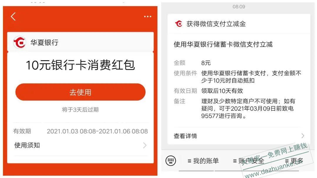 华夏银行:免费领取支付宝10元消费红包和8元微信立减金。