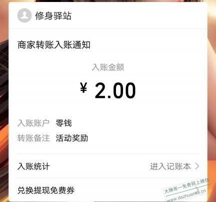 金牌捕鱼OL:新用户简单操作可赚2元微信红包。