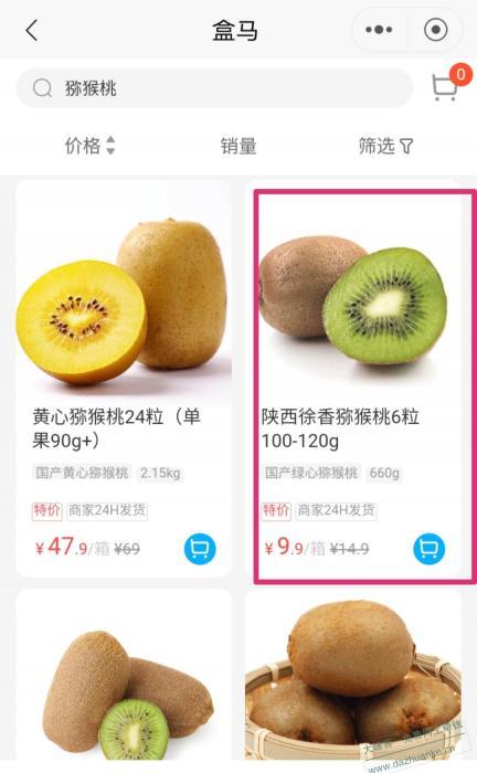 招商银行APP:0.01元包邮购买6粒猕猴桃。
