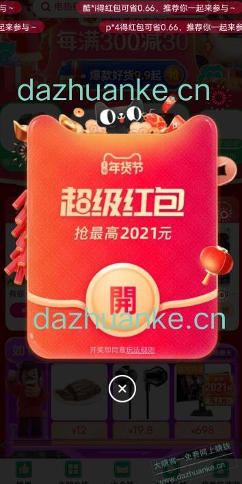 淘宝2021年年货节超级红包来了。