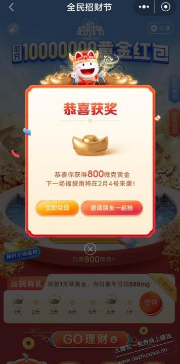 招商银行招财节活动瓜分黄金红包,可卖出提现,至少赚10元。